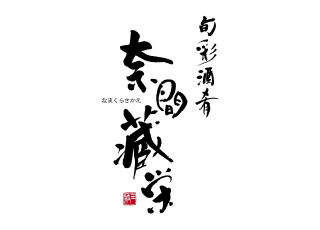 奈間蔵 栄 ロゴ