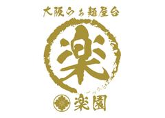 楽園 ロゴ