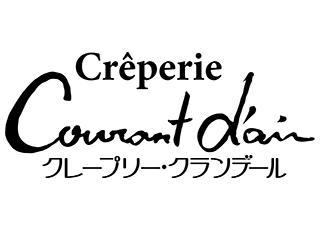 クランデール ロゴ