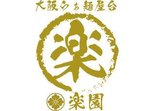 牛かす塩らぁ麺 楽園 ロゴ
