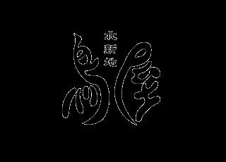 北新地鳥屋 ロゴ